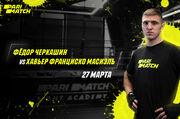 Черкашин будет драться с экс-претендентом на чемпионский титул