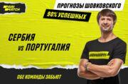 Прогноз Александра Шовковского на матч Сербия - Португалия