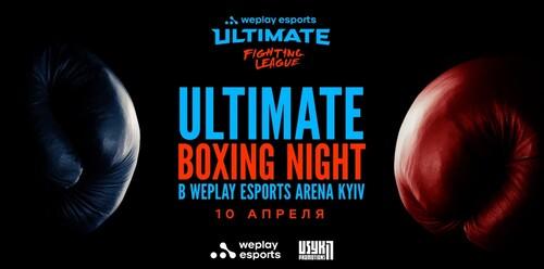 Представлены участники вечера бокса от Усика и WePlay