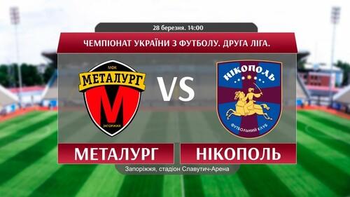 Металлург – Никополь. Смотреть онлайн. LIVE трансляция