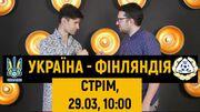 ТаТоТаке. Провал Украины с Финляндией. Почему Шевченко всем доволен?