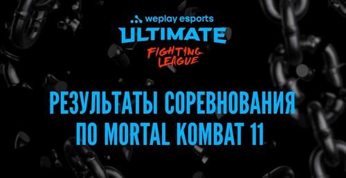 Определен победитель WePlay Ultimate Fighting League по Mortal Kombat