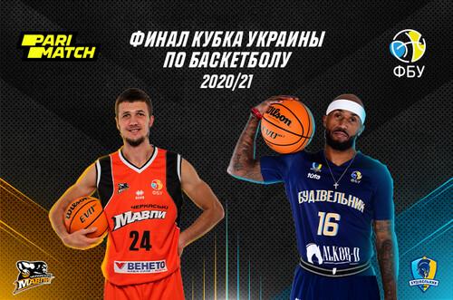 Прогноз на финал Кубка Украины по баскетболу