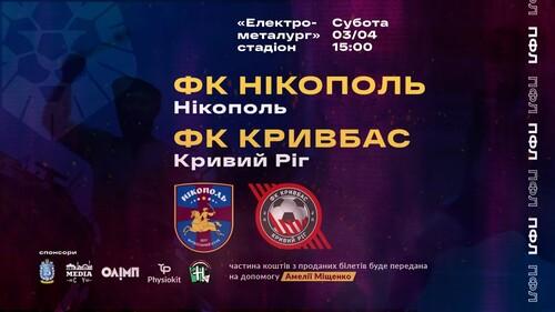 Никополь – Кривбасс. Смотреть онлайн. LIVE трансляция