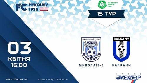 Миколаїв-2 – Балкани. Дивитися онлайн. LIVE трансляція