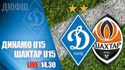 Динамо U-15 – Шахтар U-15. Дивитися онлайн. LIVE трансляція