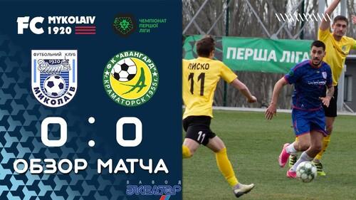 Николаев – Авангард – 0:0. Видеообзор матча
