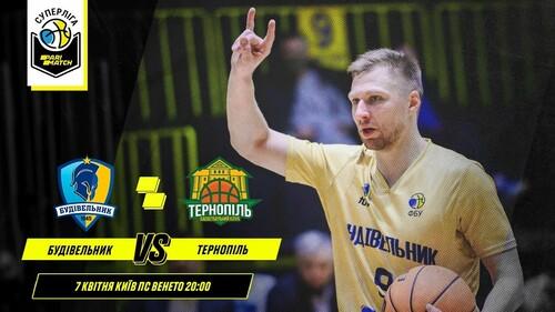 Будивельник - Тернополь. Смотреть онлайн. LIVE трансляция