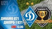 Динамо U-21 – Днепр-1 U-21. Смотреть онлайн. LIVE трансляция