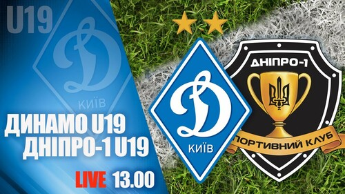 Динамо U-19 – Днепр-1 U-19. Смотреть онлайн. LIVE трансляция
