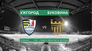 Ужгород – Буковина. Смотреть онлайн. LIVE трансляция