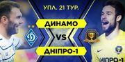 Динамо - Днепр-1. Смотреть онлайн. LIVE трансляция
