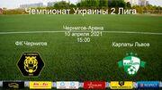 Чернигов – Карпаты Львов. Смотреть онлайн. LIVE трансляция