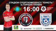 Горняк-Спорт – Николаев. Смотреть онлайн. LIVE трансляция