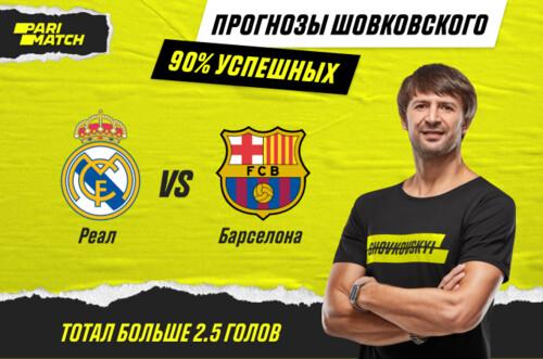 Прогноз Олександра Шовковського на матч Реал - Барселона
