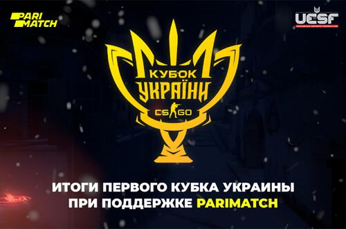 Підсумки першого Кубка України з кіберспорту