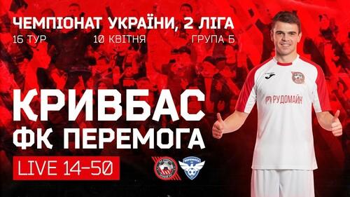 Кривбасс – Перемога. Смотреть онлайн. LIVE трансляция