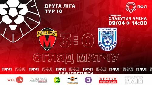 Металург Зп – Миколаїв-2 – 3:0. Відео голів та огляд матчу