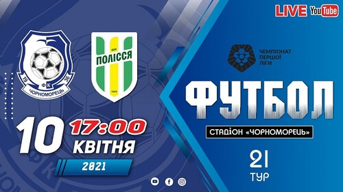 Черноморец – Полесье. Смотреть онлайн. LIVE трансляция