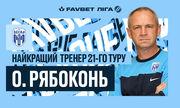 Александр Рябоконь – лучший тренер 21-го тура Премьер-лиги