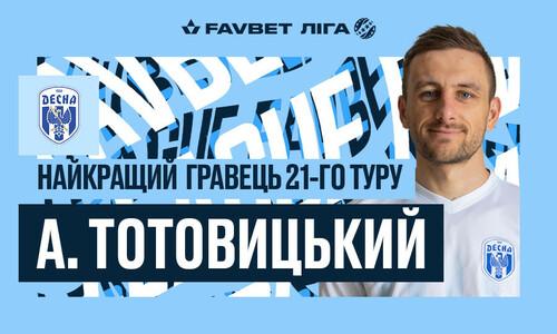 Андрей Тотовицкий – лучший игрок 21-го тура УПЛ