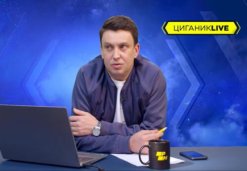 ЦИГАНИК: «Шахтар зараз не той. Не вірю в те, що можуть перемогти Динамо»