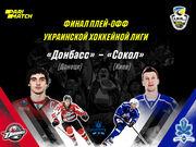Донбасс и Сокол сыграют в финальной серии впервые с 2012 года
