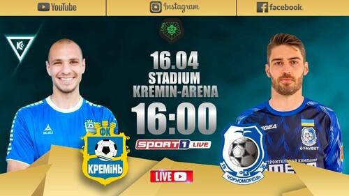 Кремень – Черноморец. Смотреть онлайн. LIVE трансляция