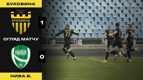 Буковина – Нива Винница – 1:0. Видео гола и обзор матча