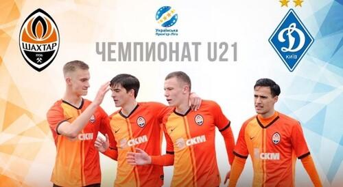 Шахтер U-21 - Динамо U-21. Смотреть онлайн. LIVE трансляция