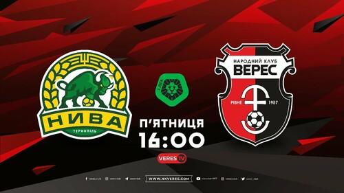 Нива Тернополь – Верес. Смотреть онлайн. LIVE трансляция