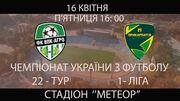 ВПК-Агро – Прикарпатье. Смотреть онлайн. LIVE трансляция