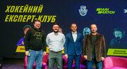 У Києві відбувся Експерт-клуб від УХЛ