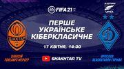 Українське кіберкласико. Шахтар – Динамо. Дивитися онлайн. LIVE трансляція