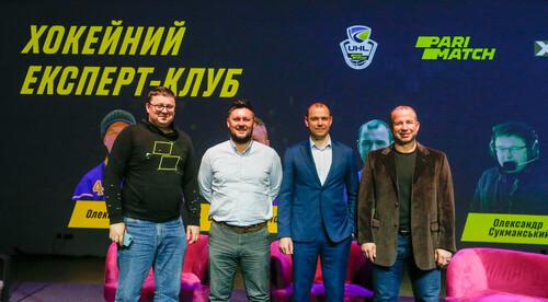 В Киеве состоялся Эксперт-клуб от УХЛ