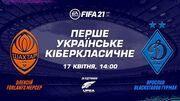 ВІДЕО. Динамо виграло перший кіберспортивний матч у Шахтаря