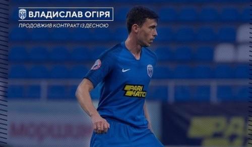Десна объявила о новом контракте капитана