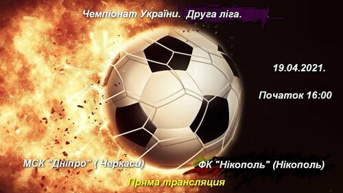 Дніпро Черкаси – Нікополь. Дивитися онлайн. LIVE трансляція