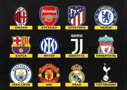 Член исполкома УЕФА: клубы Суперлиги будут исключены из ЛЧ и ЛЕ в пятницу