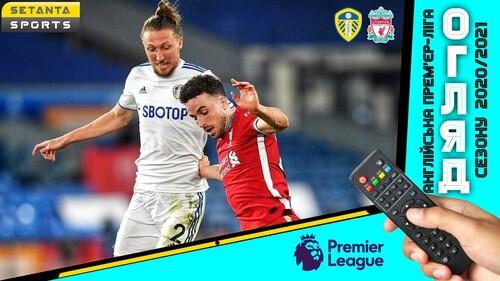 Лидс – Ливерпуль – 1:1. Видео голов и обзор матча