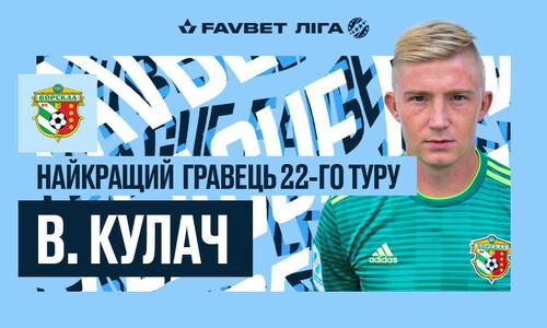 Владислав Кулач стал лучшим игроком 22-го тура УПЛ