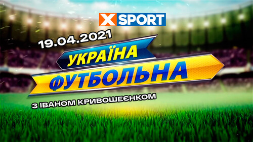 Украина футбольная. Бомбардир Пуканыч