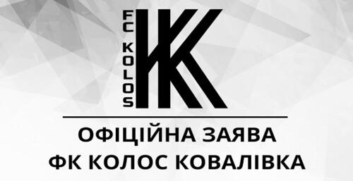Колос выпустил заявление по поводу дебоша игроков