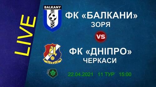 Балкани – Дніпро Черкаси. Дивитися онлайн. LIVE трансляція