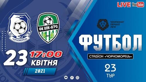 Чорноморець – ВПК-Агро. Дивитися онлайн. LIVE трансляція