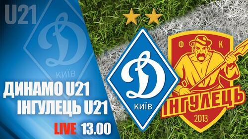 Динамо U-21 – Інгулець U-21. Дивитися онлайн. LIVE трансляція