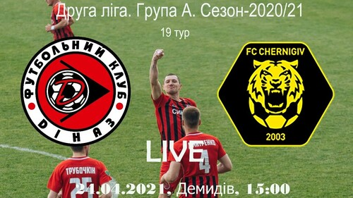 Диназ – Чернигов. Смотреть онлайн. LIVE трансляция