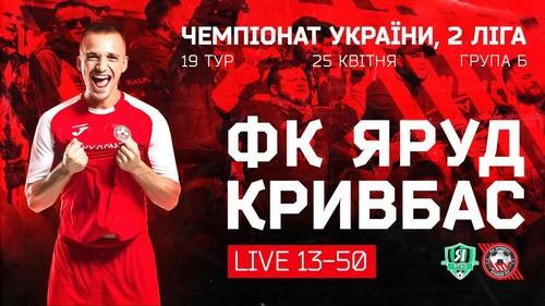 Яруд – Кривбасс. Смотреть онлайн. LIVE трансляция