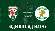 Оболонь-2 – Карпаты Галич – 2:0. Видео голов и обзор матча