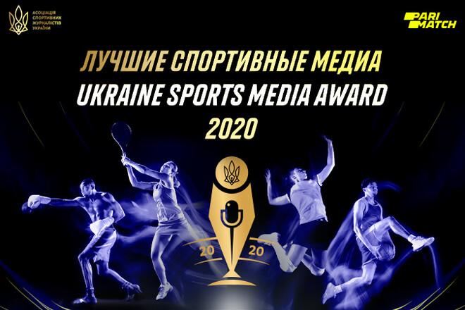 АСЖУ выберет лучших 7 мая на церемонии Лучшие спортивные медиа Украины 2020